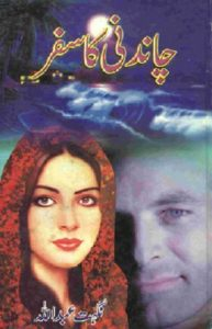 Chandni Ka Safar By Nighat Abdullah 1