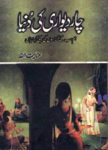 Char Dewari Ki Dunya By Inayatullah 1