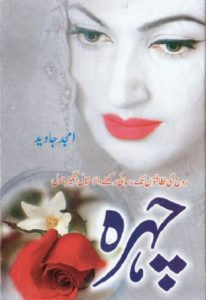 Chehra Novel By Amjad Javed 1