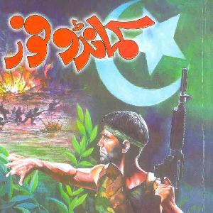 Commando Four by Muneer Ahmed Rashid 1