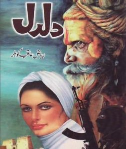 Daldal Novel Complete By Riaz Aqib Kohlar 1