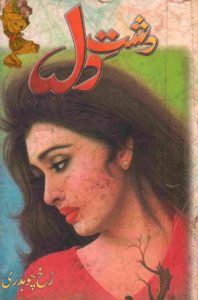 Dasht e Dil Novel By Rukh Chaudhry 1