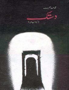 Dastak Urdu Afsane By Muhammad Asim Butt 1