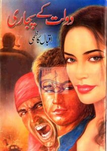 Daulat Kay Pujari Novel Complete By Iqbal Kazmi 1
