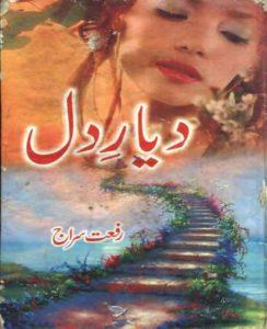 Dayar E Dil By Riffat Siraj Novel 1