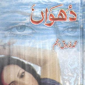 Dhuan Novel by Muhammad Farooq Anjum 1
