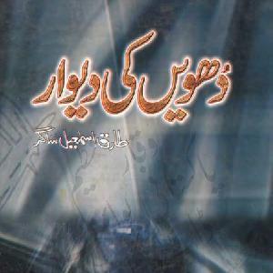 Dhuen Ki Deewar by Tariq Ismail Sagar 1
