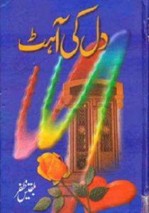 Dil Ki Aahat Novel By Bilqees Zafar 1