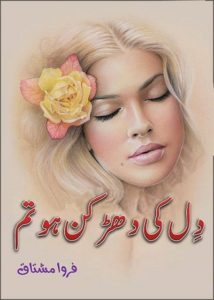 Dil Ki Dharkan Ho Tum Novel By Farwa Mushtaq 1