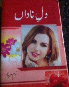 Dil e Nadan Novel By Umme Maryam 1