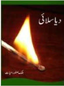 Diya Silae By Malik Safdar Hayat 1