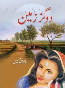 Do Gaz Zameen Novel By Rana Zahid Hussain 1