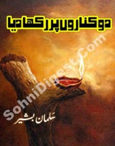 Do Kinaron Par Rakha Diya Novel By Salman Bashir 1