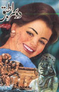 Doosra Tabaq Novel By MA Rahat 1