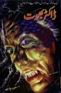Dr Bhoot Novel By Masood Javed 1