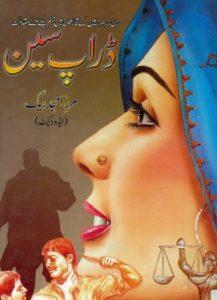 Drop Scene By Mirza Amjad Baig Advocate 1