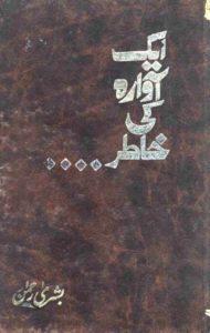 Ek Aawara Ki Khatir By Bushra Rehman 1