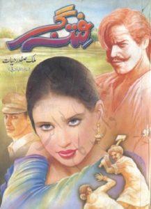 Fitna Gar Novel By Malik Safdar Hayat 1