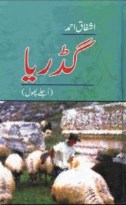 Gadariya Novel By Ashfaq Ahmad 1