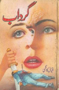 Gardab Novel By Iqbal Kazmi 1