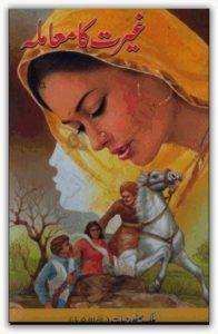 Ghairat Ka Mamla Novel By Malik Safdar Hayat 1