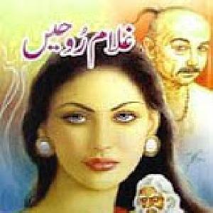 Ghulam Rohain Part 1 by Anwaar Saddiqi 1