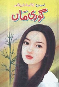 Gori Maan Novel By Riffat Siraj 1