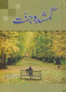 Gumshuda Jannat Novel By Saima Akram Chaudhry 1