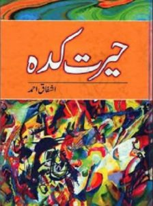 Hairat Kadah By Ashfaq Ahmed 1