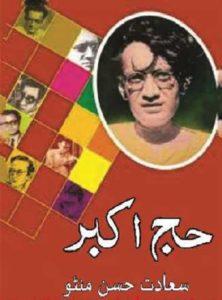 Hajj E Akbar Afsane By Saadat Hasan Manto 1