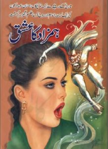Hamzad Ka Ishq Novel By Inayatullah 1