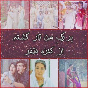 Har Rag e Man Tar Gashta By Kanza Zafar 1