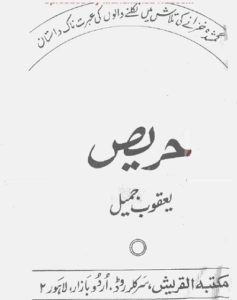 Harees Novel By Yaqoob Jameel 1