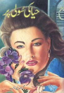 Haya Ki Sooli Par Novel By Mohiuddin Nawab 1