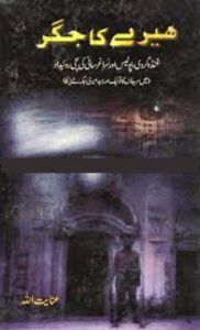Heeray Ka Jigar Novel By Inayatullah 1