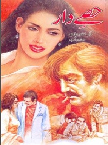 Hissaydar Novel By Malik Safdar Hayat 1