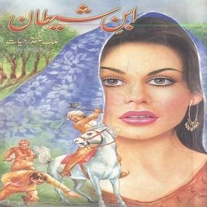 Ibn e Shaitan Novel By Malik Safdar Hayat 1