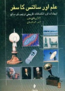 Ilm Aur Science Ka Safar By Isaac Asimov Urdu 1