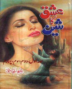 Ishq Ka Sheen By Aleem Ul Haq Haqi 1