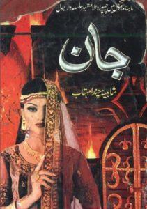 Jaan Novel Complete By Shaheena Chanda Mehtab 1