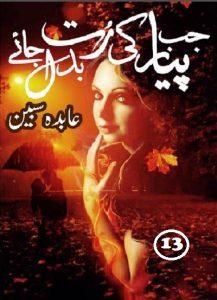 Jab Pyar Ki Rut Badal Jaye Episode 13 By Abida Sabeen 1