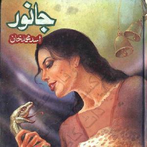 Janwar 01 by Asad Muhammad Khan 1