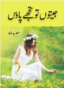 Jeeton Tuo Tujhe Paon Novel By Sadia Abid 1