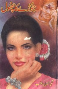 Jooray Ka Phool Novel By Mohiuddin Nawab 1