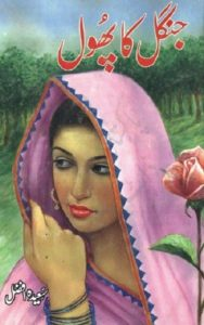 Jungle Ka Phool Novel By Saeeda Afzal 1
