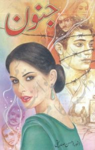 Junoon Novel By Anwar Siddiqui 1