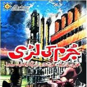 Jurm Ki Lari Novel by Ishtiaq Ahmed 1