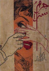 Jurm O Saza Novel By Adil Rasheed 1