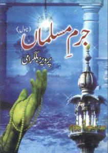 Jurm e Musalman Novel By Pervez Bilgrami 1