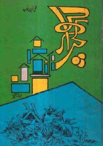 Kachra Ghar Novel By Mohiuddin Nawab 1